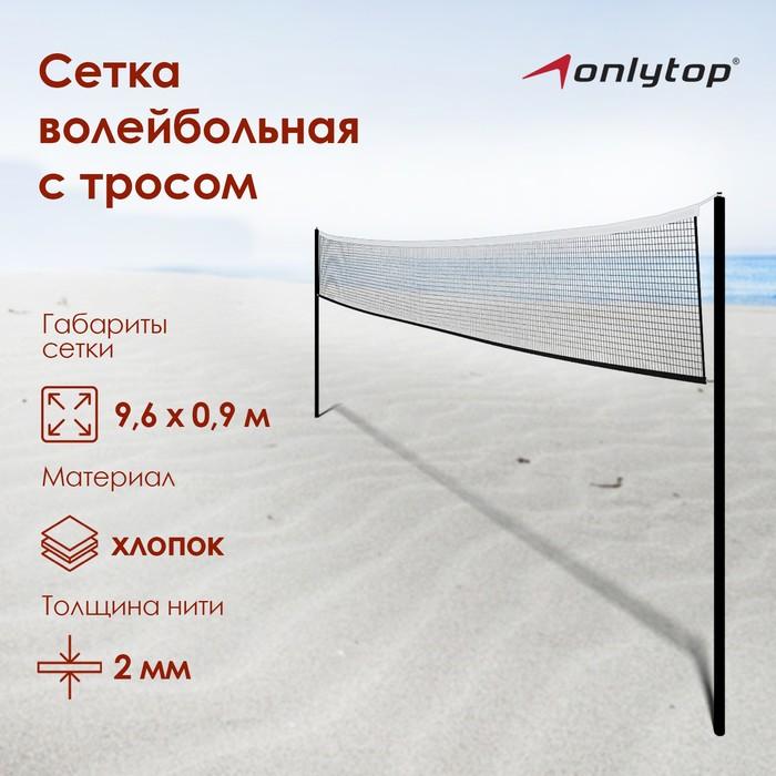 Сетка волейбольная с тросом, размер 9,66 х 0,9 м