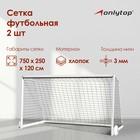 Mesh football, thread 3 mm ( set of 2 nets)