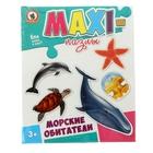 Макси-пазлы «Морские обитатели»