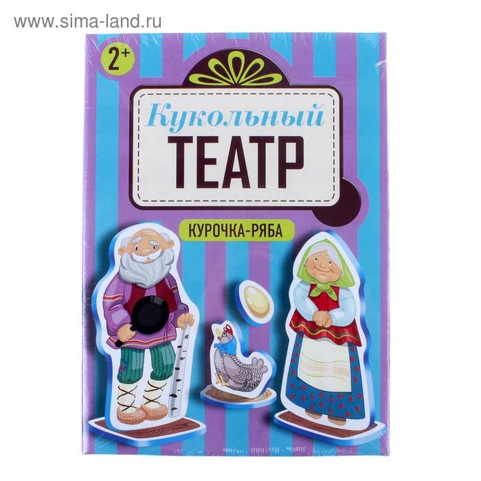 """Кукольный театр на столе """"Курочка Ряба"""""""