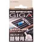 Запасной элемент для ароматизатора на кондиционер Giga - GUCINI
