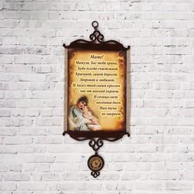 """Сувенир свиток """"Маме стих молитва вертикальный"""", А5"""