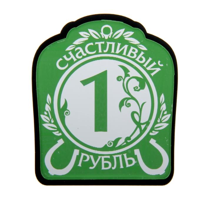 """Магнит зеркальный """"Счастливый рубль"""""""