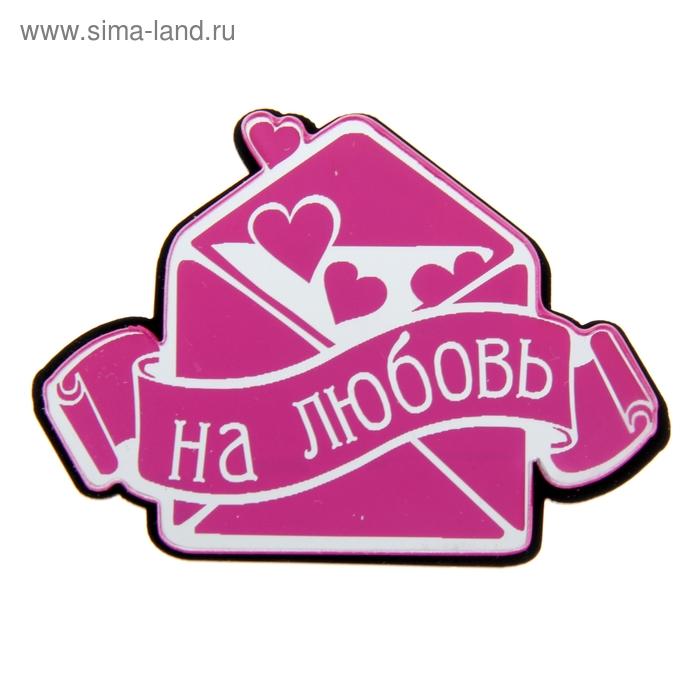 """Магнит зеркальный """"На любовь"""""""