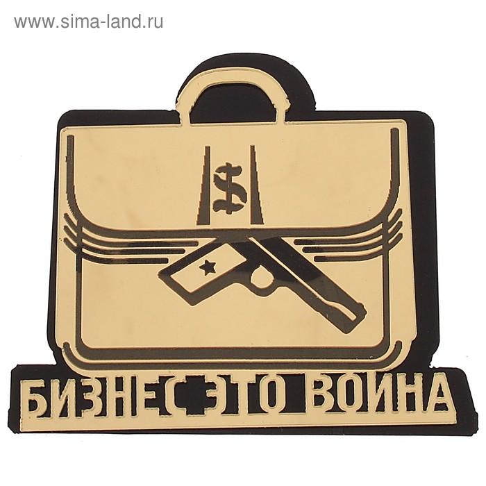 """Магнит зеркальный """"Бизнес - это война"""""""
