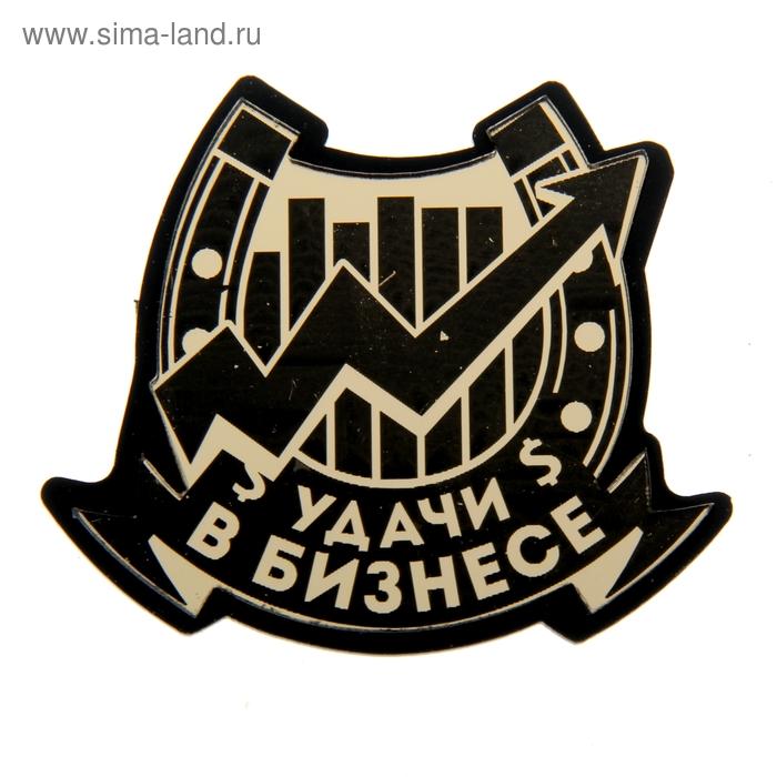 """Магнит зеркальный """"Удачи в бизнесе"""""""