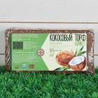 Субстрат кокосовый в блоке, 20 х 10 х 7 см, 7 л
