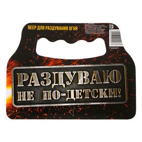 Опахало для мангала «Раздуваю не по-детски», 20 × 15 см Ош