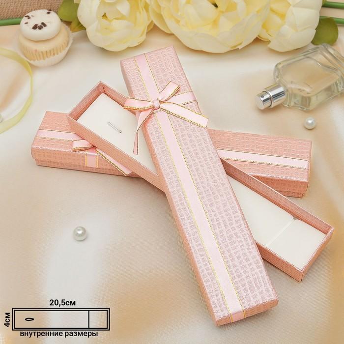 Коробочка подарочная под браслет/цепочку/часы, 21*4*2, цвет розовый с перламутровым блеском