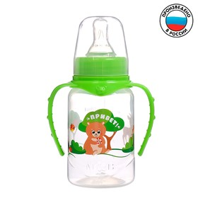 Бутылочка для кормления «Лесная сказка» детская классическая, с ручками, 150 мл, от 0 мес., цвет зелёный