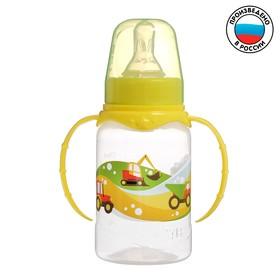 Бутылочка для кормления «Транспорт» детская классическая, с ручками, 150 мл, от 0 мес., цвет жёлтый