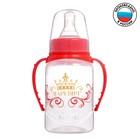 Бутылочка для кормления «Царевич» детская классическая, с ручками, 150 мл, от 0 мес., цвет красный