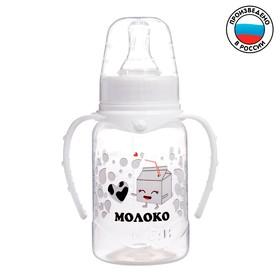 Бутылочка для кормления «Люблю молоко» детская классическая, с ручками, 150 мл, от 0 мес., цвет белый