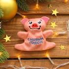 """Магнит новогодний """"С Новым годом!"""", мягкая игрушка"""