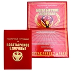 "Сертификат ""Богатырское здоровье"""