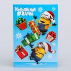 Новогодняя фреска-открытка Гадкий Я + 9 цветов песка по 2 гр, стэка