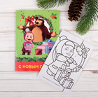 """Фреска-открытка """"С Новым годом!"""" Маша и Медведь + 9 цветов песка, блестки,стэка"""