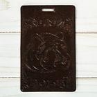 Чехол для карточек и бейджа «Медведь», 6,8 х 10,5 см