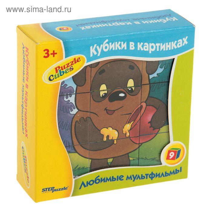 """Кубики """"Любимые мультфильмы - 1"""", 9 штук"""