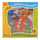 """Кубики """"Любимые мультфильмы - 5"""", 9 штук"""