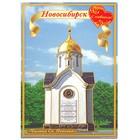 Магнит «Новосибирск, Часовня Св. Николая»