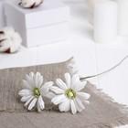 """Искусственный цветок """"Азиатские ромашки"""" белый 42 см"""