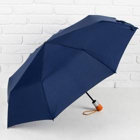 "Automatic umbrella ""Plain"", 3 addition, 8 spokes, R = 50 cm, colour blue"