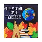 """Блокнот """"Школьные годы чудесные"""", 7 х 7 см, 16 листов"""