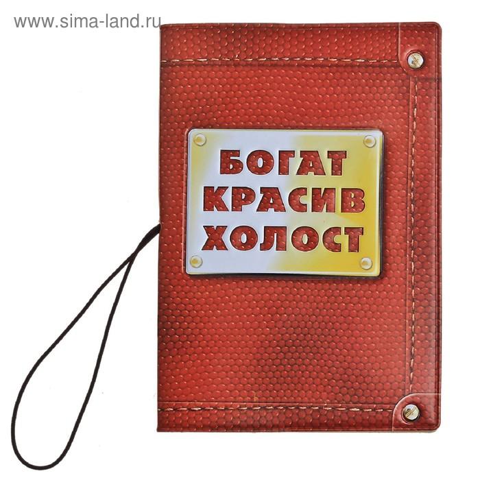 """Обложка для паспорта и автодокументов 3 в 1 """"Богат, красив, холост"""""""