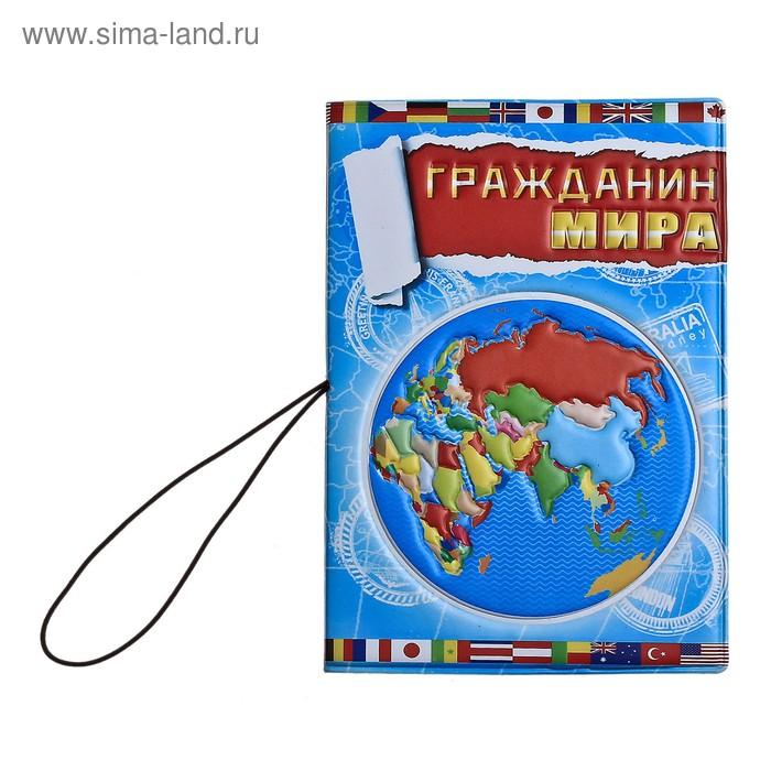 """Обложка для паспорта и автодокументов 3в1 """"Гражданин мира"""""""