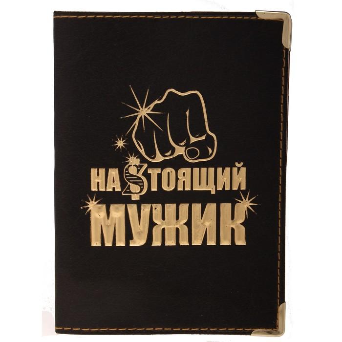 """Обложка для паспорта """"Настоящий мужик"""""""