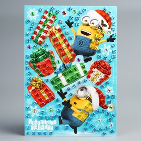 """Новогодняя мозаика """"Исполнения желаний"""" Гадкий Я, EVA стикеры"""