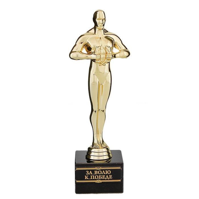 """Оскар """"За волю к победе"""""""