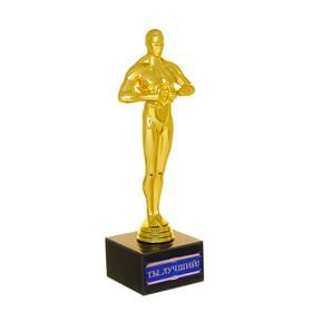 Фигура мужская «Ты Лучший!», оскар, 18 х 6,2 х 6,2 см