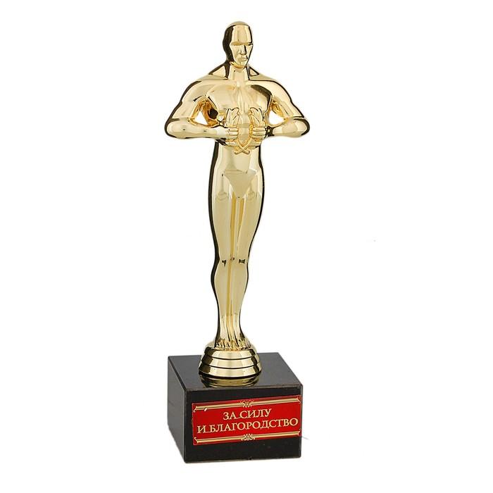 """Оскар """"За силу и благородство"""""""