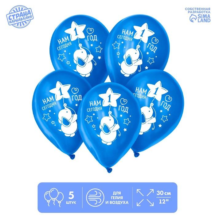 """Шар воздушный """"1 год"""", малыш, 12"""", набор 5 шт. - фото 308468166"""