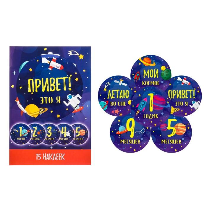 """Наклейки для фотографирования """"Космос"""", 15 наклеек"""