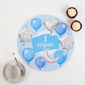 Подложка для торта «1 годик», малыш