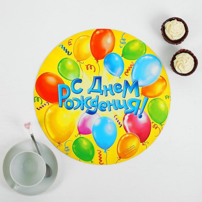 Подставка для торта «С днём рождения»