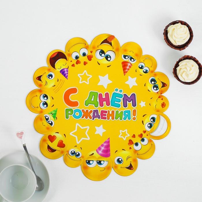 Подставка для торта «С днём рождения!», смайлики