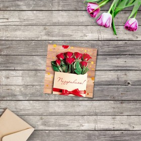 Мини‒открытка «Поздравляю», розы, 7 х 7 см Ош