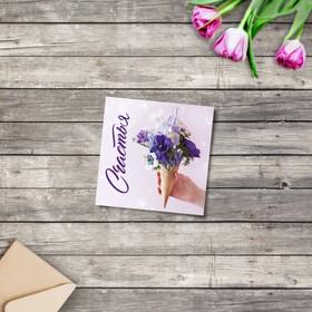 Мини‒открытка «Поздравляю», счастье, 7 х 7 см Ош