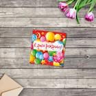 Мини‒открытка «С Днём рождения», радуга, 7 × 7 см