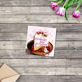 Мини‒открытка «С Днём рождения», тортик, 7 × 7 см Ош