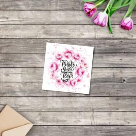 Мини‒открытка «Поздравляю», венок, 7 х 7 см Ош