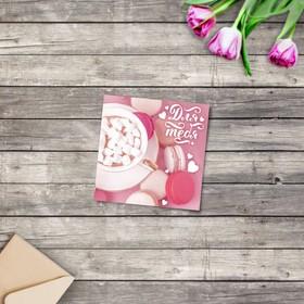 Мини‒открытка «Поздравляю», сладости, 7 х 7 см Ош