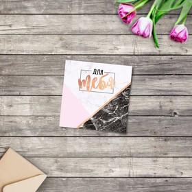Мини‒открытка «Поздравляю», для тебя, 7 х 7 см Ош