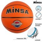 Мяч баскетбольный Minsa, резина, размер 7