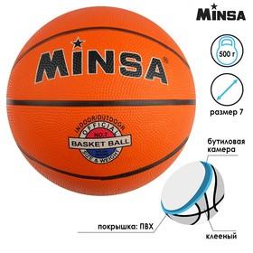 Мяч баскетбольный Minsa, резина, размер 7 Ош