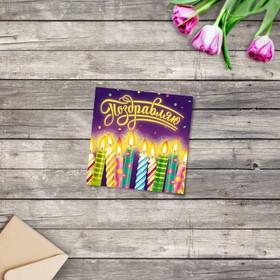 Мини‒открытка «Поздравляю», свечки, 7 × 7 см Ош